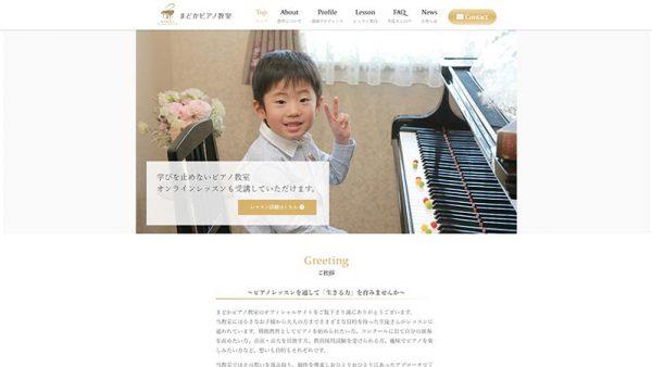 まどかピアノ教室様
